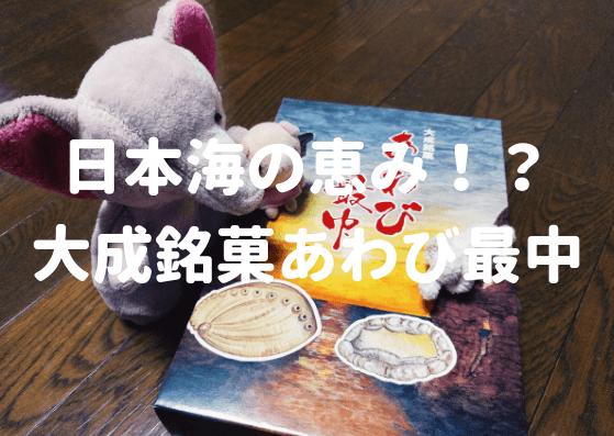 大成銘菓あわび最中