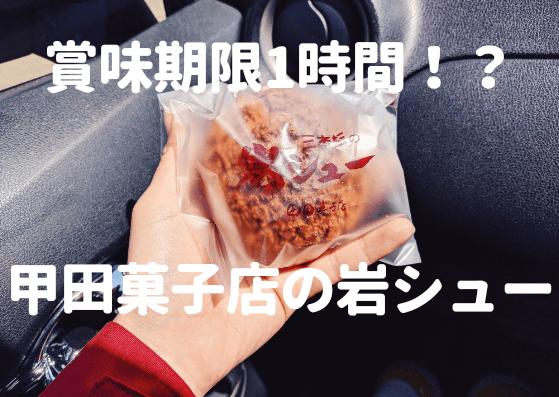 せたな町甲田菓子店岩シュー