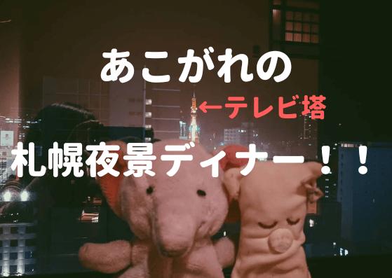 痛快食堂から見る札幌夜景