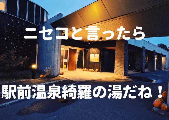 ニセコ駅前温泉綺羅の湯