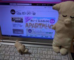 やわらかん's cafeさんのブログアパートメント画像