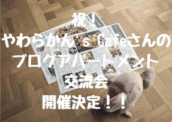 やわらかん's Cafeさんの ブログアパートメント 交流会 開催決定!!