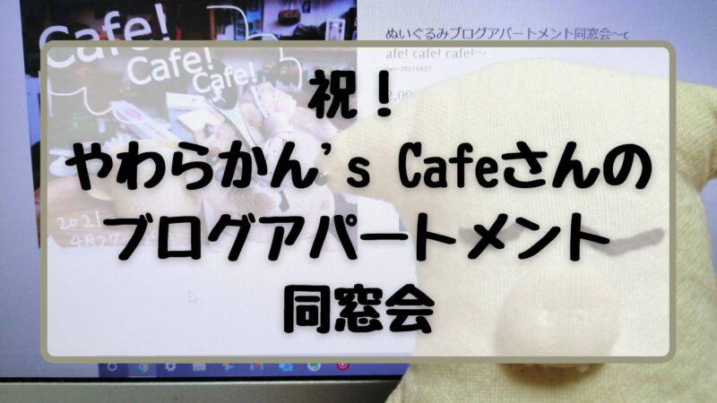 やわらかん's Cafeブログアパートメント